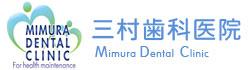 三村歯科院/一般歯科 小児歯科 京都市伏見区