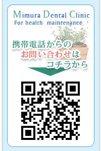 コンタクト/京都市 歯科 ホワイトニング パタカラ