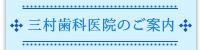 三村歯科医院のご案内/京都市 歯科 ホワイトニング パタカラ