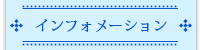 インフォメーション/京都市 歯科 ホワイトニング パタカラ